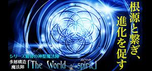 ザ・ワールド -スピリット